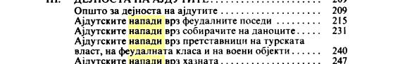 Страница 620