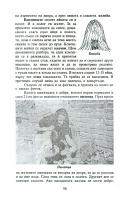 Страница 96